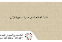 صورة قانون أحكام تتعلق بمصرف سورية المركزي