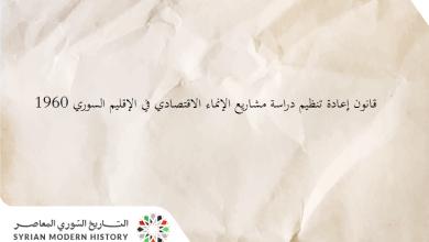 قرار إعادة تنظيم دراسة مشاريع الإنماء الاقتصادي في الإقليم السوري 1960