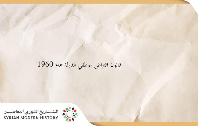 قانون اقتراض موظفي الدولة عام 1960