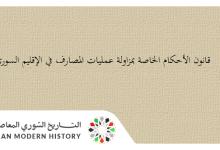 صورة قانون الأحكام الخاصة بمزاولة عمليات المصارف في الإقليم السوري