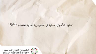 قانون الأحوال المدنية في الجمهورية العربية المتحدة 1960