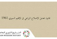 صورة قانون تعديل الإصلاح الزراعي في الإقليم السوري 1961