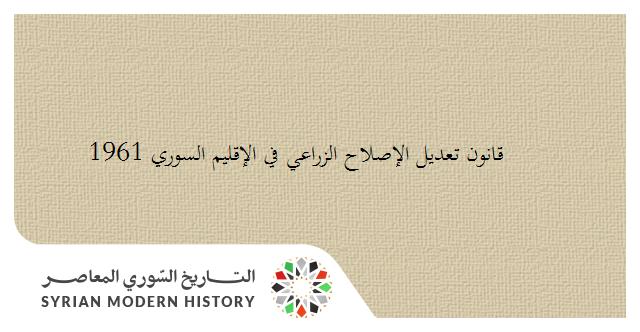 قانون تعديل الإصلاح الزراعي في الإقليم السوري 1961