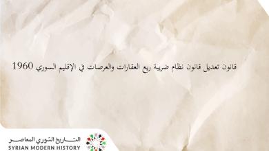 قرار تعديل قانون نظام ضريبة ريع العقارات والعرصات في الإقليم السوري 1960