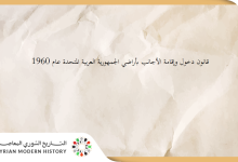 صورة قانون دخول وإقامة الأجانب بأراضي الجمهورية العربية المتحدة عام 1960