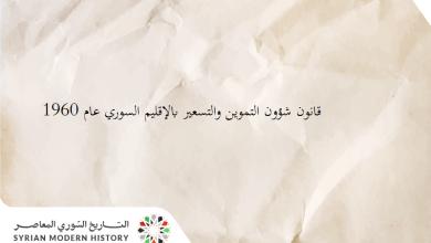 صورة قانون شؤون التموين والتسعير بالإقليم السوري عام 1960