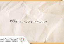 صورة قرار ضريبة المواشي في الإقليم السوري عام 1960