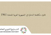 صورة قانون مكافحة الدعارة في الجمهورية العربية المتحدة 1961