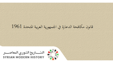 قانون مكافحة الدعارة في الجمهورية العربية المتحدة 1961
