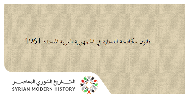 صورة وثائق سورية 1961 – قانون مكافحة الدعارة في الجمهورية العربية المتحدة