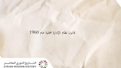 قانون نظام الإدارة المحلية عام 1960