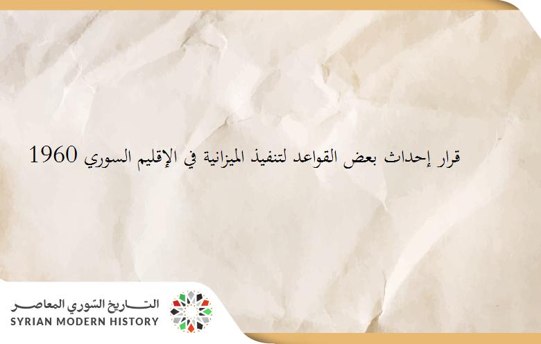 قرار إحداث بعض القواعد لتنفيذ الميزانية في الإقليم السوري 1960