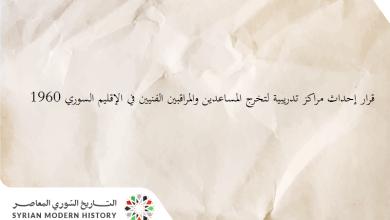 صورة قرار إحداث مراكز تدريبية لتخرج المساعدين والمراقبين الفنيين في الإقليم السوري 1960