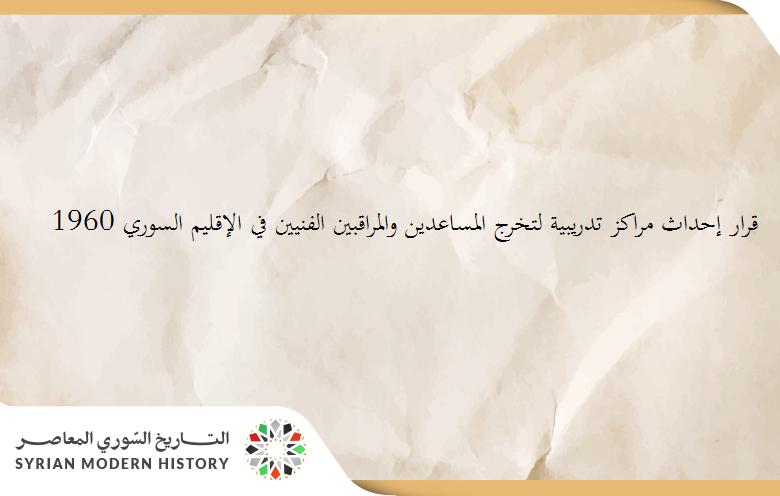 قرار إحداث مراكز تدريبية لتخرج المساعدين والمراقبين الفنيين في الإقليم السوري 1960