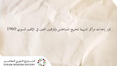 صورة قرار إحداث مراكز تدريبية لتخريج المساعدين والمراقبين الفنين في الإقليم السوري 1960