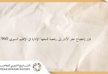 صورة قانون إخضاع حفر الآبار إلى رخصة تمنحها الإدارة في الإقليم السوري 1960