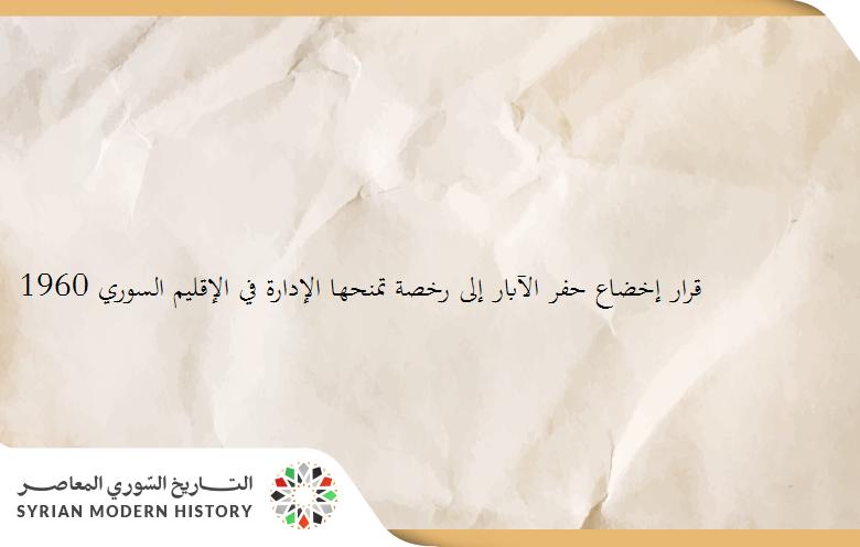 قرار إخضاع حفر الآبار إلى رخصة تمنحها الإدارة في الإقليم السوري 1960