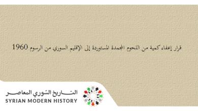 قرار إعفاء كمية من اللحوم المجمدة المستوردة إلى الإقليم السوري من الرسوم 1960