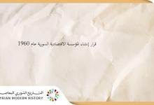 صورة قرار إنشاء المؤسسة الاقتصادية السورية عام 1960