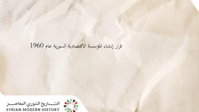 قرار إنشاء المؤسسة الاقتصادية السورية عام 1960