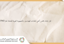 صورة قرار إنشاء مجلس أعلى لنقابات المهندسين بالجمهورية العربية المتحدة عام 1960