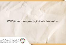 قرار إنشاء مدينة جامعية في كل من مدينتي دمشق وحلب عام 1960