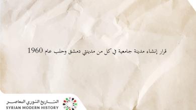 صورة قرار إنشاء مدينة جامعية في كل من مدينتي دمشق وحلب عام 1960