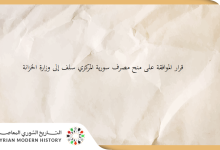 صورة قرار الموافقة على منح مصرف سورية المركزي سلف إلى وزارة الخزانة