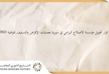 صورة قانون تخويل مؤسسة الإصلاح الزراعي في سورية بعمليات الإقراض والتسليف الموسمية 1960