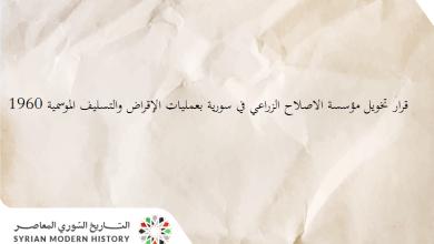 قرار تخويل مؤسسة الاصلاح الزراعي في سورية بعمليات الإقراض والتسليف الموسمية 1960