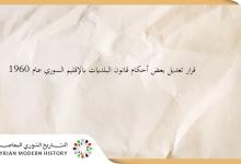صورة قانون تعديل بعض أحكام قانون البلديات بالإقليم السوري عام 1960