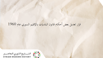 صورة قرار تعديل بعض أحكام قانون البلديات بالإقليم السوري عام 1960