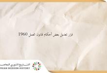 صورة قرار تعديل بعض أحكام قانون العمل 1960