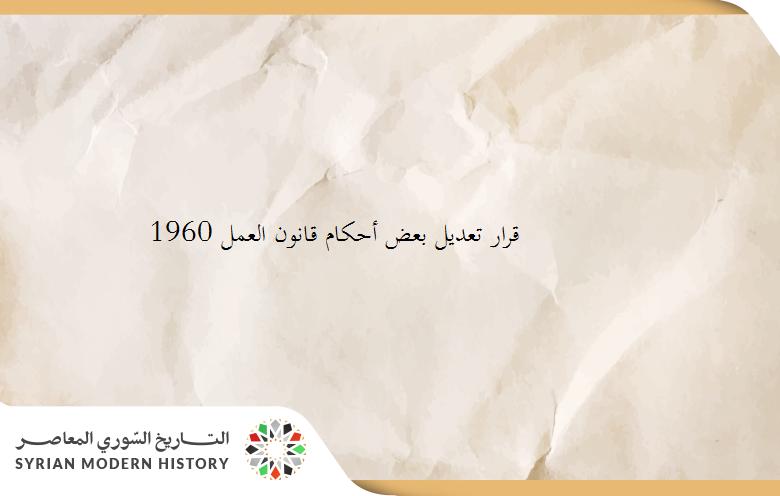 قرار تعديل بعض أحكام قانون العمل 1960