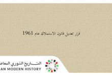 صورة قرار تعديل قانون الاستملاك عام 1961