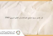 صورة قرار تعديل مرسوم تشجيع الصناعات في الإقليم السوري 1960