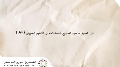 قرار تعديل مرسوم تشجيع الصناعات في الإقليم السوري 1960