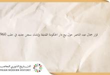 صورة قانون بيع دار الحكومة القديمة وإنشاء سجن جديد في حلب 1960