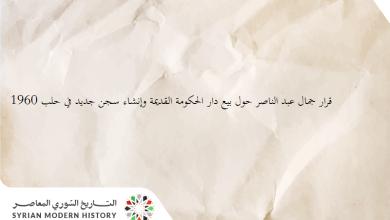 قرار بيع دار الحكومة القديمة وإنشاء سجن جديد في حلب 1960