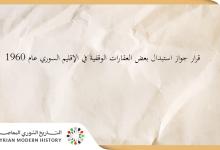 صورة قرار جواز استبدال بعض العقارات الوقفية في الإقليم السوري عام 1960