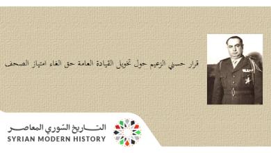 صورة مرسوم حسني الزعيم حول تخويل القيادة العامة حق الغاء امتياز الصحف
