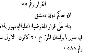 صورة قرار حاكم دولة دمشق بمنح تذاكر نفوس لمهاجري الأرمن 1923