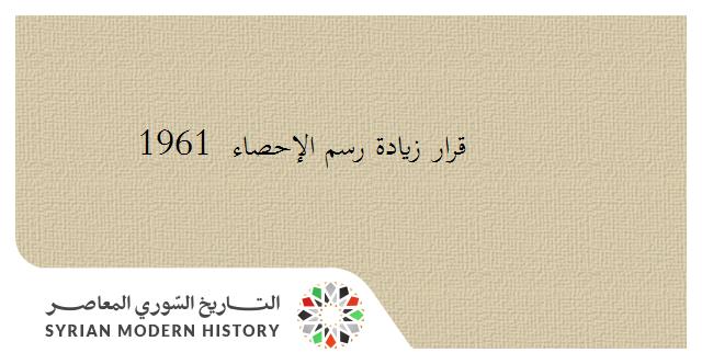 قرار زيادة رسم الإحصاء1961