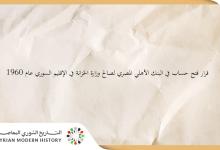 صورة قانون فتح حساب في البنك الأهلي المصري لصالح وزارة الخزانة في الإقليم السوري عام 1960