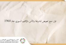 صورة قرار منح تعويض للشرطة والأمن بالإقليم السوري عام 1960