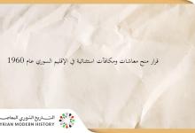 صورة قرار منح معاشات ومكافآت استثنائية في الإقليم السوري عام 1960