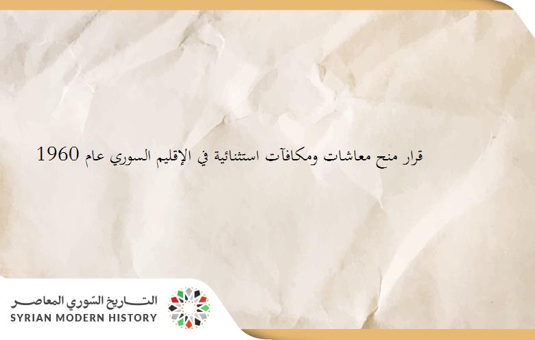 قرار منح معاشات ومكافآت استثنائية في الإقليم السوري عام 1960