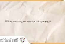 صورة قرار وضع عقارات تحت تصرف جامعة دمشق وأمانة العاصمة عام 1960