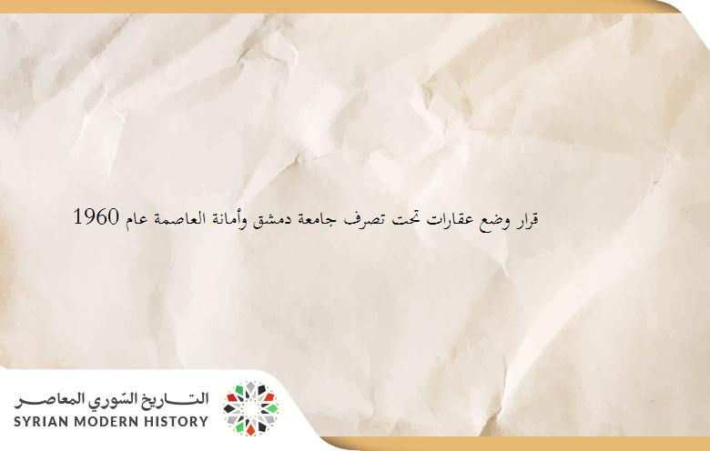 قرار وضع عقارات تحت تصرف جامعة دمشق وأمانة العاصمة عام 1960