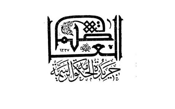 صورة تسمية أحمد الحسيبي نقيباً للأشراف في دولة دمشق عام 1921